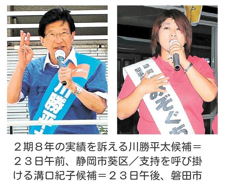 静岡県知事選の投票始まる「民進推薦の現職」VS「五輪柔道銀メダリスト」のサムネイル画像