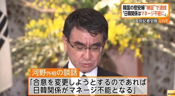【波紋】韓国の慰安婦合意否定に、日本政府「バカらしい」「もうこんな国とは外交できない」「無視する」のサムネイル画像