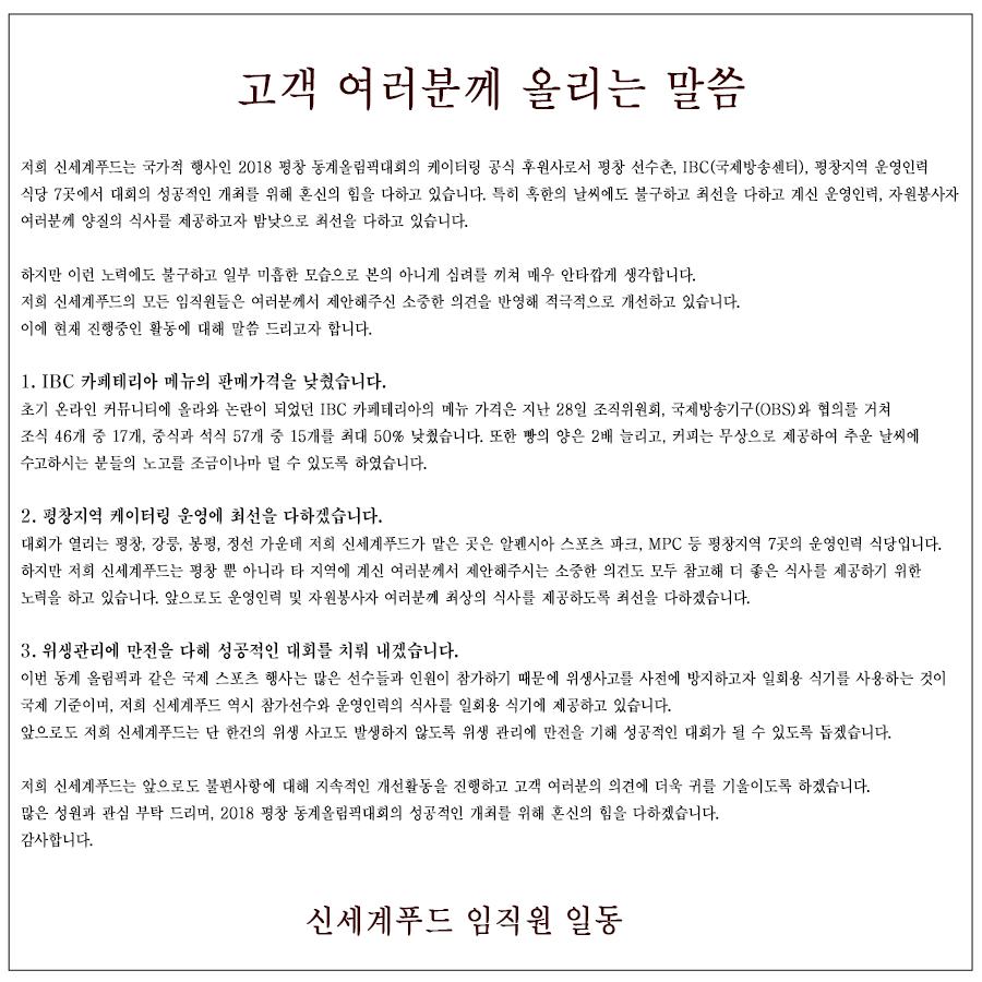 【韓国】平昌五輪のぼったくり飯、ネットでの批判を受け「めっちゃお得」になるwwwwwwwwwwのサムネイル画像