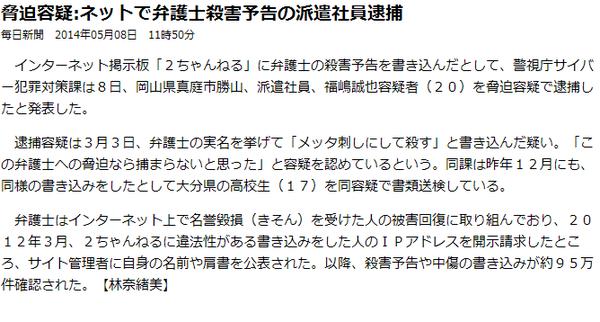 唐澤貴洋弁護士への殺害予告で20歳の派遣社員、福嶋誠也容疑者を逮捕のサムネイル画像