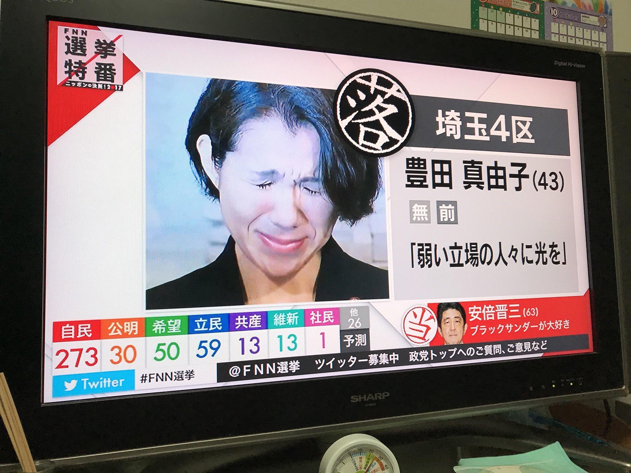 【悲報】「ハゲー!」の豊田真由子氏は落選確実・・・のサムネイル画像