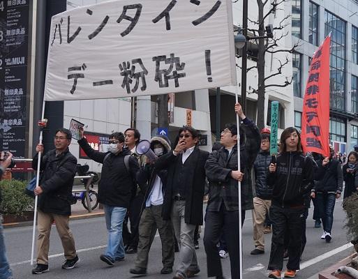 【悲報】非モテ集団が渋谷で「バレンタイン粉砕デモ」を開催してしまう・・・のサムネイル画像
