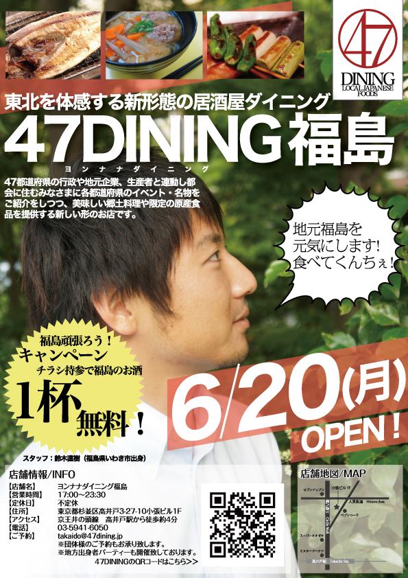 全て福島産の野菜を使った「福島応援レストラン」が東京にオープンのサムネイル画像