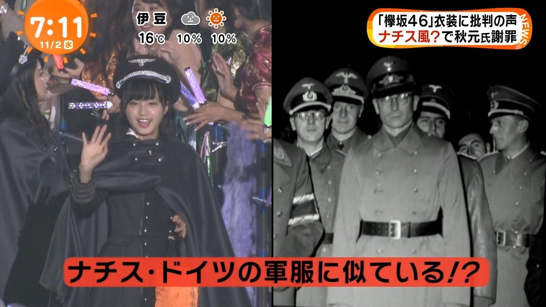 マスコミ「欅坂46ナチス衣装が批判されるのに、ガルパン、艦これがOKなのはおかしい!!」のサムネイル画像