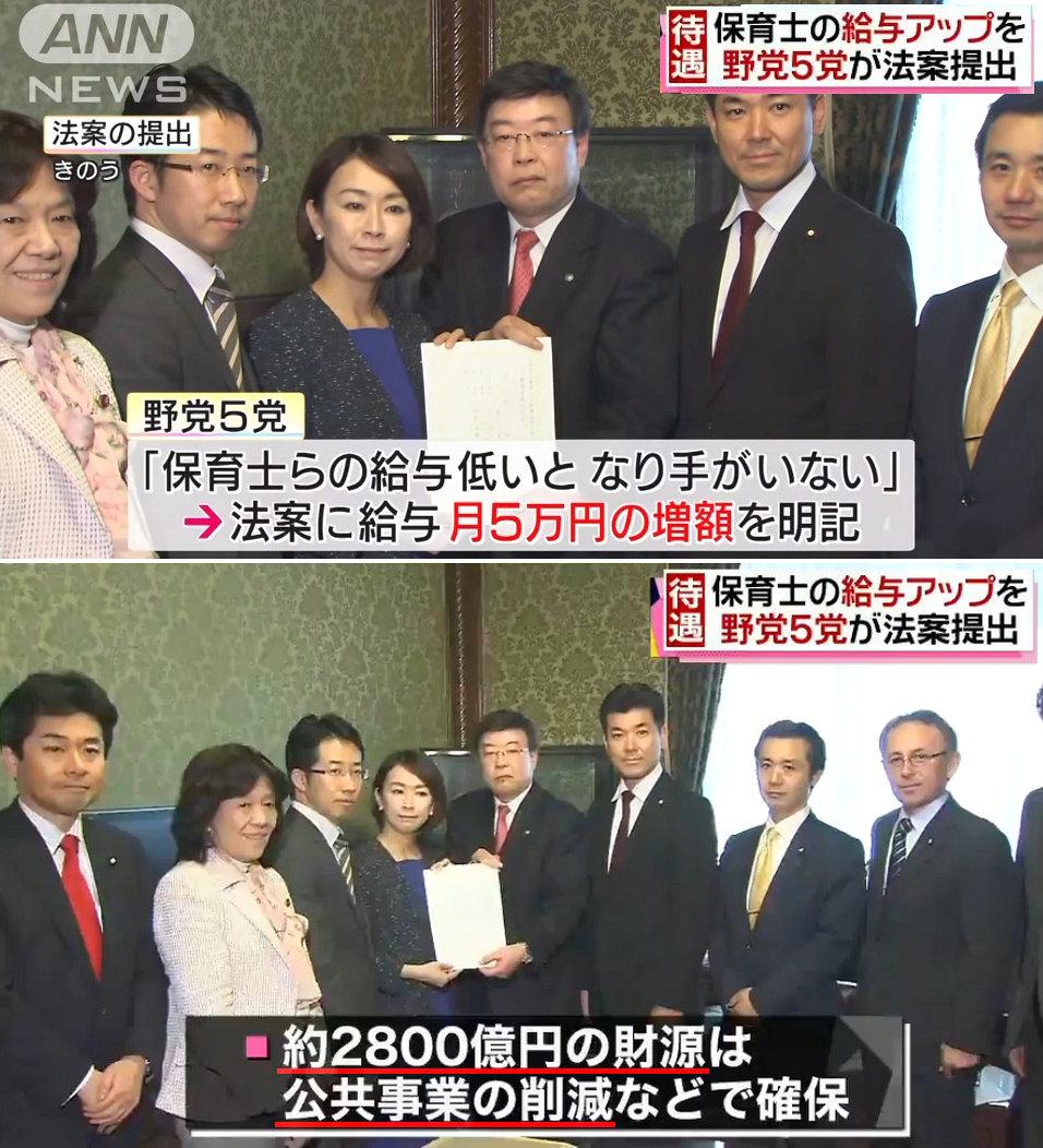 【台風10号】民進党の蓮舫が被災地を訪問「災害対応が補正予算に計上されていないことに怒りを覚えた。」ちょ・・・のサムネイル画像
