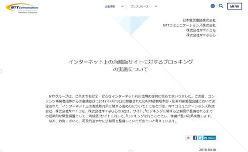 「NTTのインターネットブロッキングは絶対に阻止!刑事告訴も検討する。」 のサムネイル画像