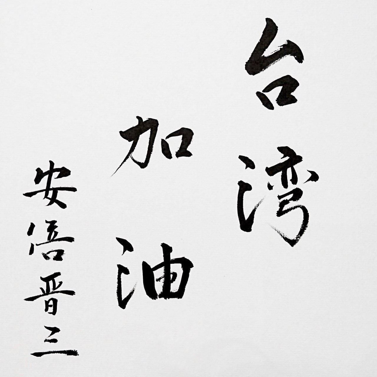 【真の友】台湾総統、安倍首相からのお見舞いに感謝のサムネイル画像
