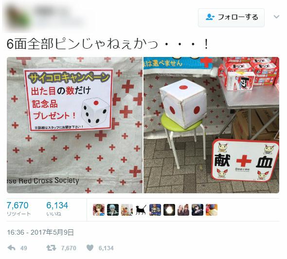 【イカサマ】赤十字「サイコロの出た目だけ洗剤プレゼントするよ」 → イカサマだと話題にwwwwwwwwwwwwwのサムネイル画像