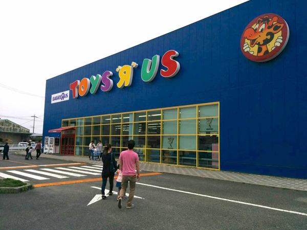 【悲報】トイザラス、米国内に約700店ある「全店舗」を数ヶ月以内に閉鎖・売却へ・・・のサムネイル画像