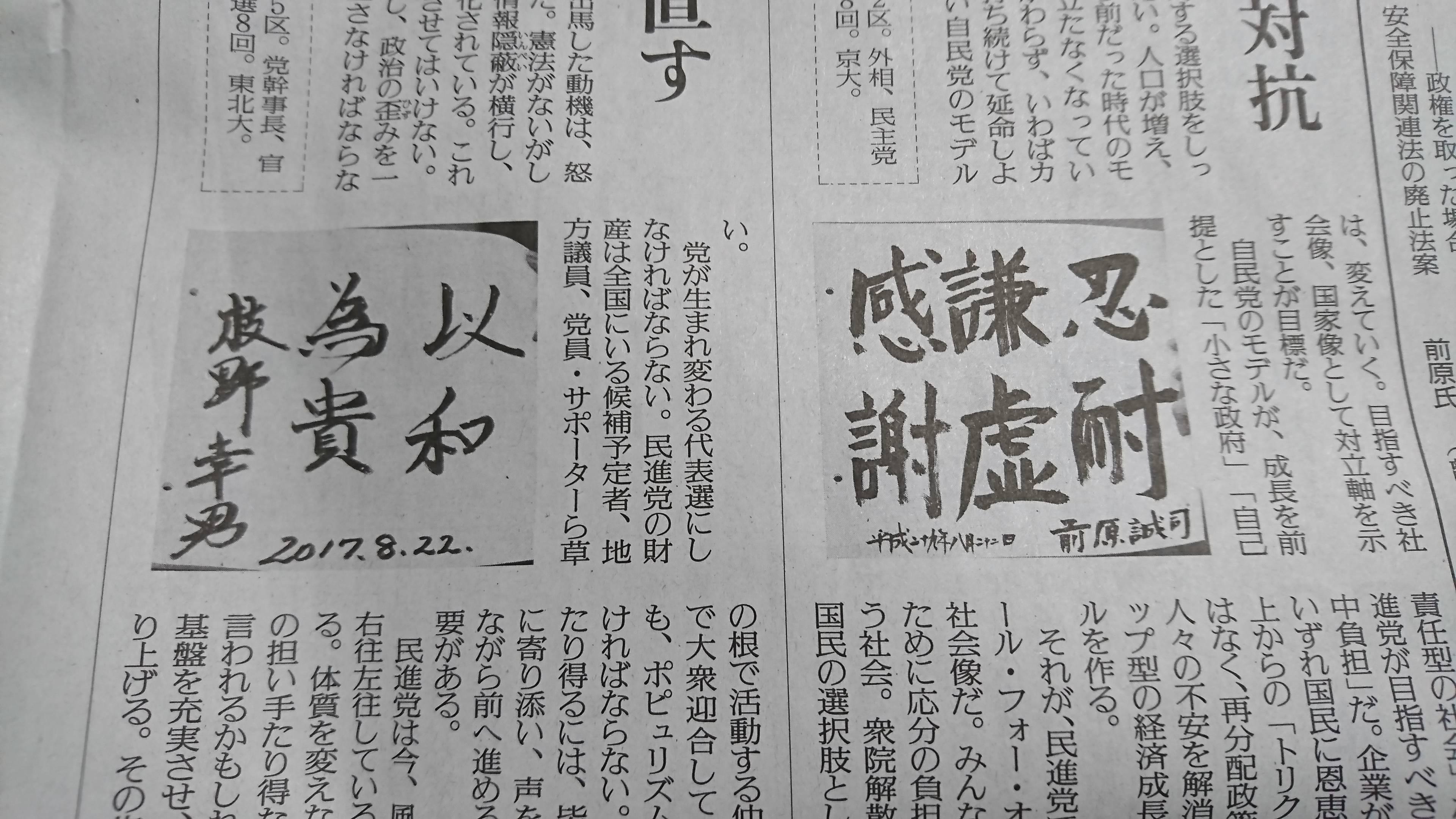 【民進党】前原誠司代表の書道が小学生レベルでワロタwwwwwwwwwwwwwwwのサムネイル画像