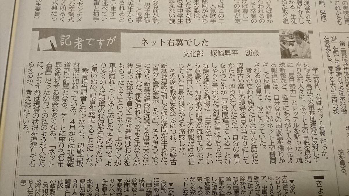 琉球新報記者「私はネット右翼だった」 のサムネイル画像