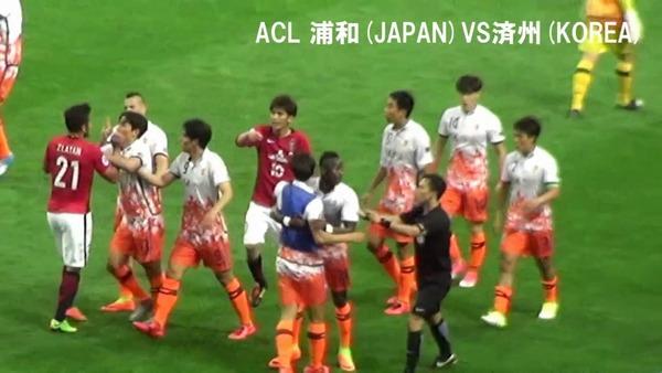 【韓国】サッカー乱闘「槙野が逃げたのは悪い事をした自覚があるから。悪くなければ逃げないはず。」のサムネイル画像