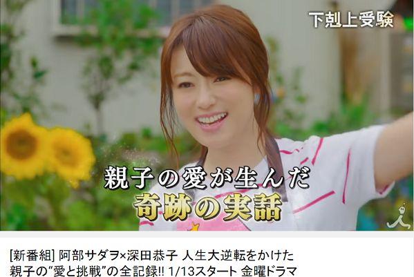 【画像】深田恭子(34)年々かわいくなってる説wwwwwwwwwwwwwwwwwwwwのサムネイル画像