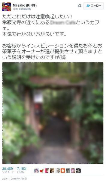 京都の和風カフェが酷すぎると問題に!3000円でお茶とお菓子ひとかけら 接客は最悪のサムネイル画像