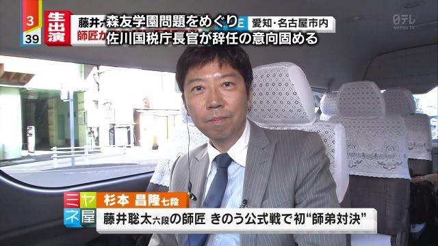 【速報】佐川国税庁長官辞任のサムネイル画像