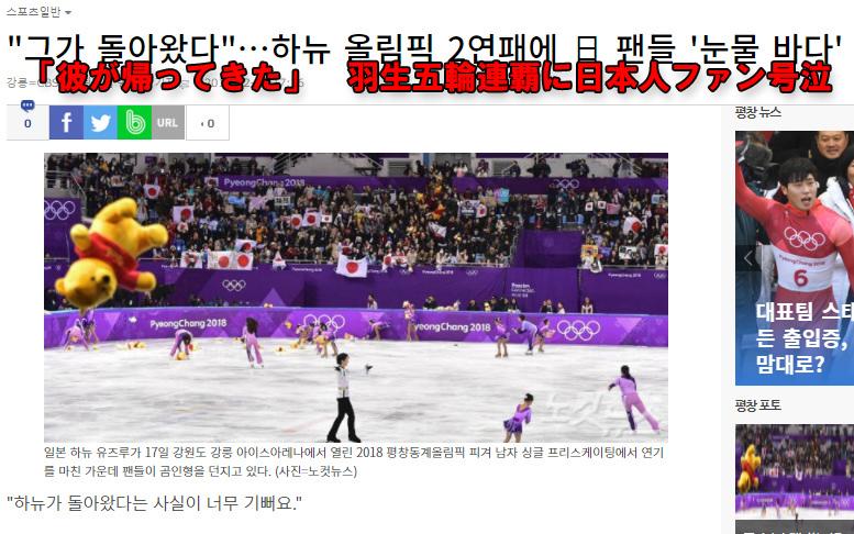 【衝撃】韓国メディア、羽生結弦の金メダル連覇に大絶賛へwwwwwwwwwwwwwwwのサムネイル画像