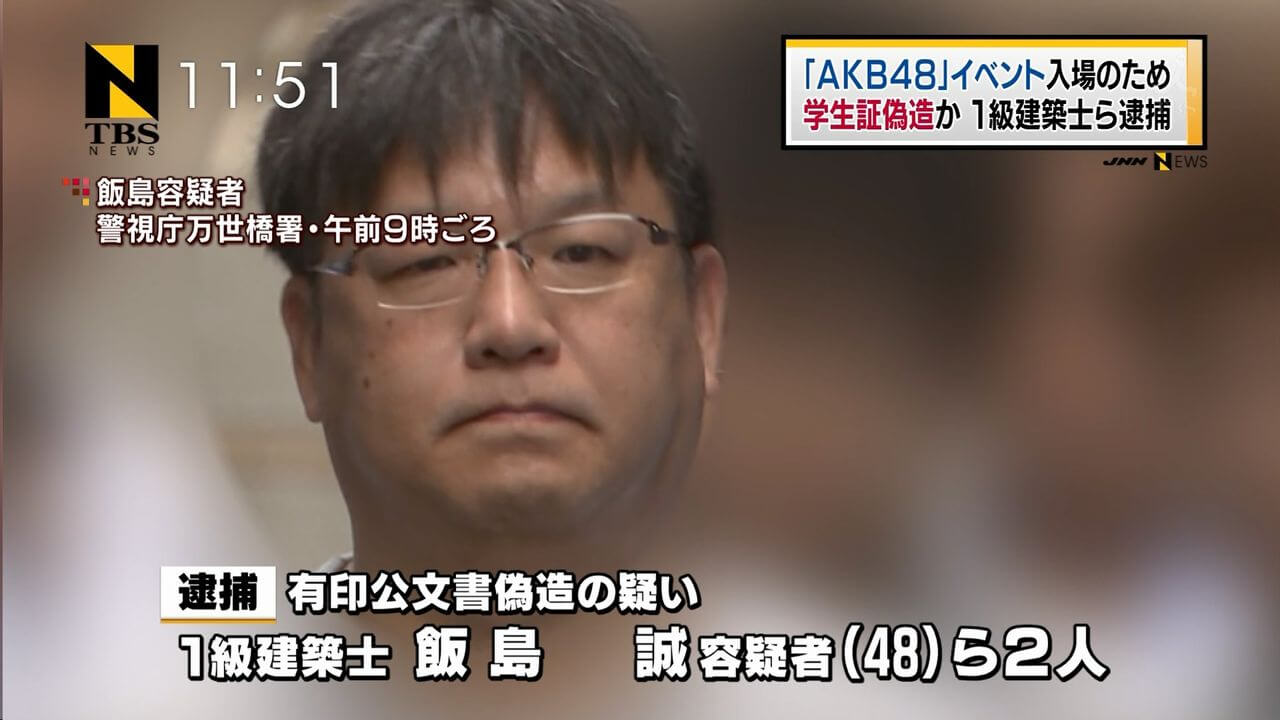 【悲報】AKBに500万円廃課金していた重鎮オタク48歳が逮捕wwwwwwwwwwwwwwwwのサムネイル画像