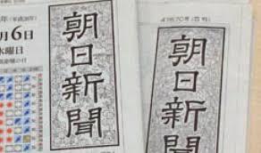 朝日新聞「日本でもDeNAが根拠のない記事を。フェイクニュースは人ごとでない身近な問題です。」 のサムネイル画像