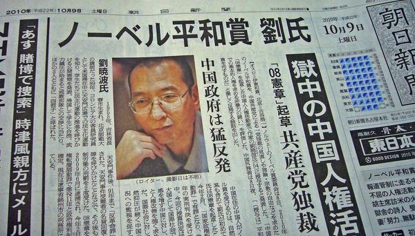 【恐怖】亡くなったノーベル平和賞の劉暁波氏の妻や関係者、友人行方不明へ・・・のサムネイル画像