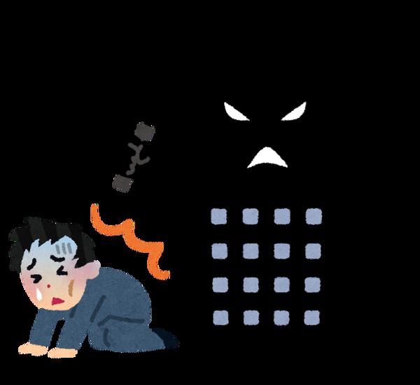 【悲報】「ブラック企業」で働く女性の悲惨な末路・・・のサムネイル画像