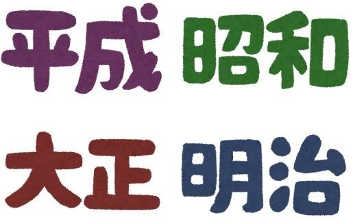 【話題】昭和 → 平成 → ??? のサムネイル画像