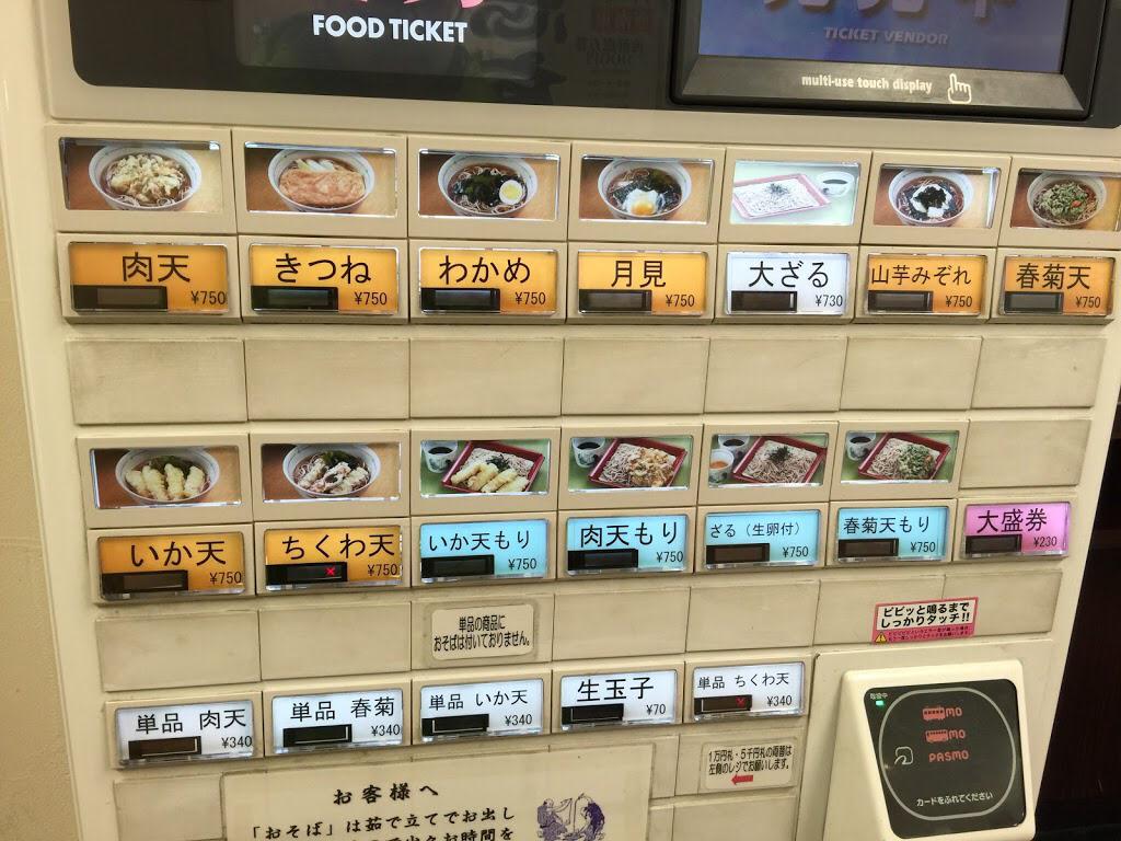 【画像】東京の立ち食いそば屋、高過ぎてワロタwwwwwwwwwwwwwwwwのサムネイル画像