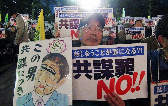 山本太郎議員「共謀罪は一般人は関係ないと言っているが我々は一般人ではない」のサムネイル画像