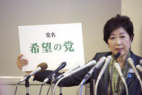 【民進党】小西ひろゆき議員「民進党の解党は断固反対と意見した。」のサムネイル画像