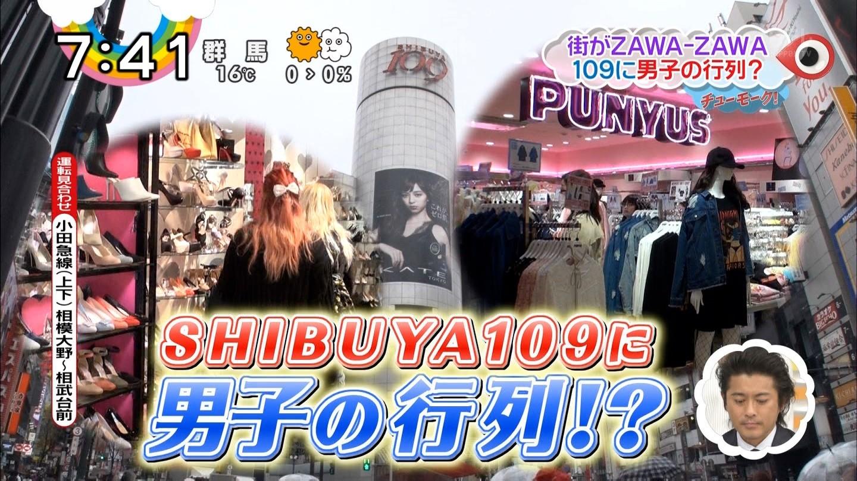 【炎上】「渋谷109にオタクは来ないで!」→ 欅坂46オタクが渋谷109に押し寄せ女性客から批判殺到wwwwwwwwwwのサムネイル画像