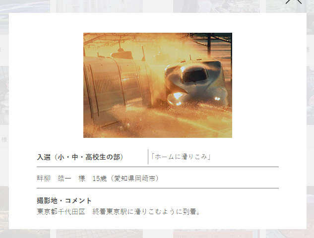 【タムロン】鉄道の写真コンテストに盗作を投稿し入選wwwwwwwのサムネイル画像