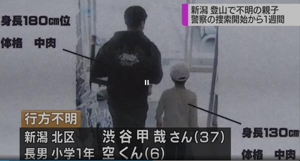 【衝撃】新潟親子遭難、2週間経った現在の様子が・・・のサムネイル画像