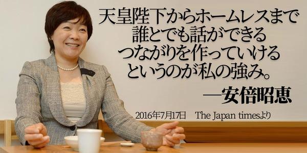 【日米】安倍首相夫人めぐる発言が波紋=トランプ氏「英語話せない」のサムネイル画像
