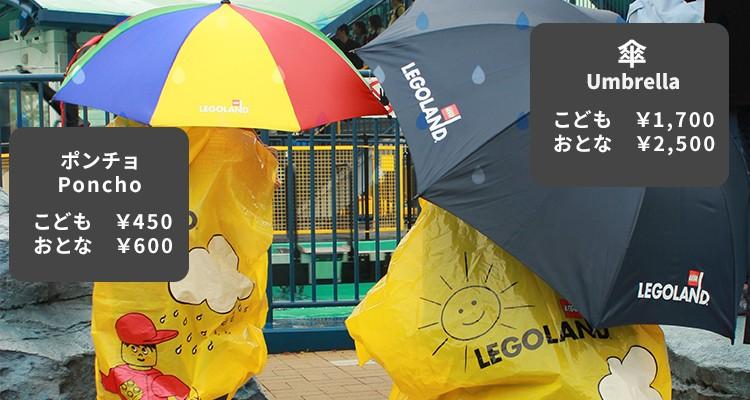 【悲報】レゴランドさん、傘を2500円で販売する暴挙wwwwwwwwwwwwwwwwのサムネイル画像
