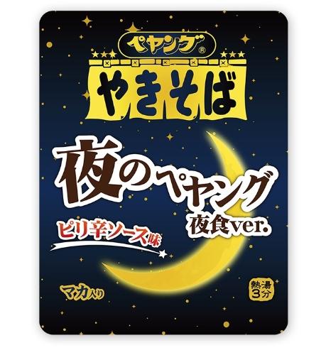 【夜のお供】マカ入り「夜のペヤング」発売wwwwwwwwww のサムネイル画像