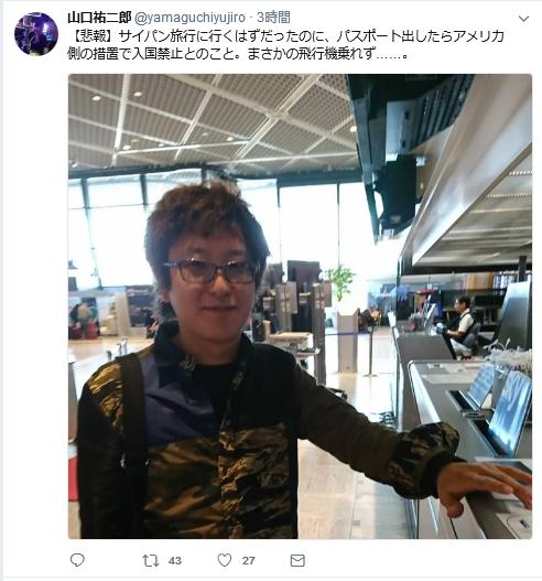 【悲報】しばき隊山口祐二郎さん「アメリカに入国拒否された。抗議する」 のサムネイル画像