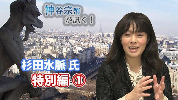 【速報】日本のこころ・杉田水脈さんが自民党から出馬決定!希望の党からの誘いは辞退し自民党へ・・・のサムネイル画像