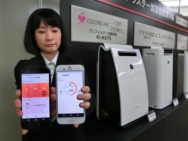 【衝撃】シャープ、人工知能を搭載した「プラズマクラスター空気清浄機」発売wwwwwwwwwwwwwのサムネイル画像