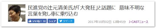J-castニュース「辻元清美が希望の党から排除され大発狂」 →  辻元陣営「フェイクニュースだ!」 のサムネイル画像