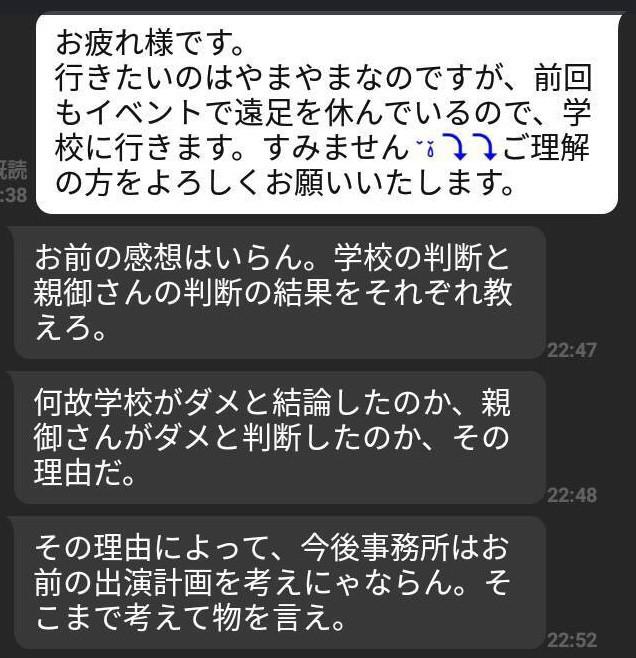 【画像】アイドルが自殺 → 高圧的な事務所のLINEがヤバすぎる・・・ のサムネイル画像