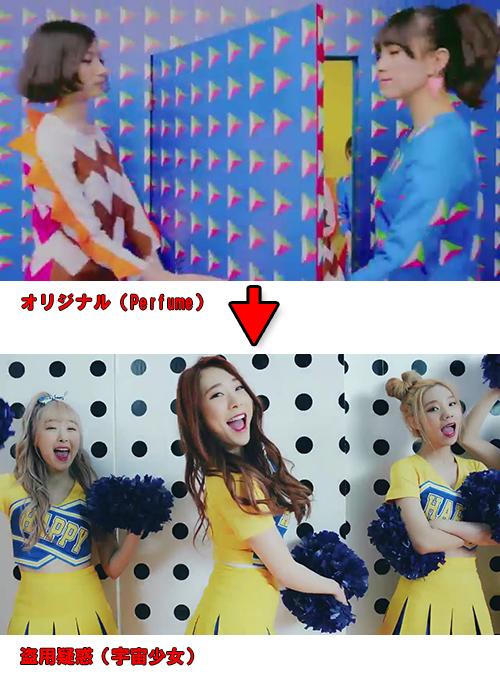 【動画】韓国と中国が協力したアイドルグループがPerfumeを丸パクリwwwwwwwwwwwwwのサムネイル画像