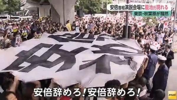 「安倍やめろ」の罵声を浴びせたのは「しばき隊」(代表:民進党・有田芳生) 野間易通が事実上、関与を認めるのサムネイル画像
