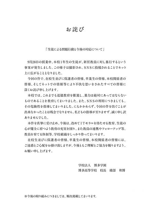 【暴行動画】福岡・博多高校の加害生徒が自主退学 9月29日付で逮捕後10月2日に釈放のサムネイル画像