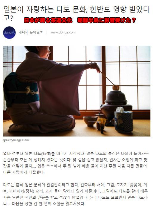 韓国メディア「茶道は朝鮮半島に影響を受けた。漢字と仏教も韓国から来た。むしろ起源である」と報じる のサムネイル画像
