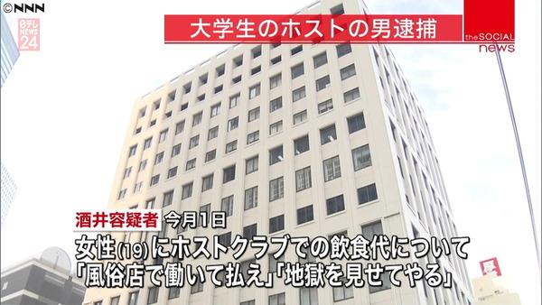 【東京】奨学金でホスト通いをした19歳女子学生、とんでもないことになってしまう・・・のサムネイル画像