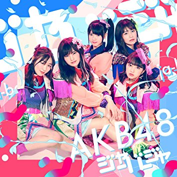 【AKB48】最新曲『ジャーバージャ』の売り上げがこちらwwwwwwwwwのサムネイル画像