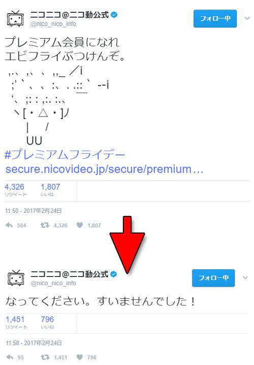 【低品質】ニコニコ動画公式Twitterが「プレミアム会員になれ」発言で炎上 「退会する」という人続出のサムネイル画像