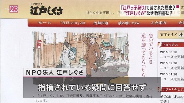 江戸しぐさなんて無かった!教科書削除へ。江戸っ子大虐殺も捏造のサムネイル画像