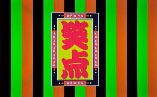 【テレビ】「笑点」の視聴率がヤバい模様・・・のサムネイル画像