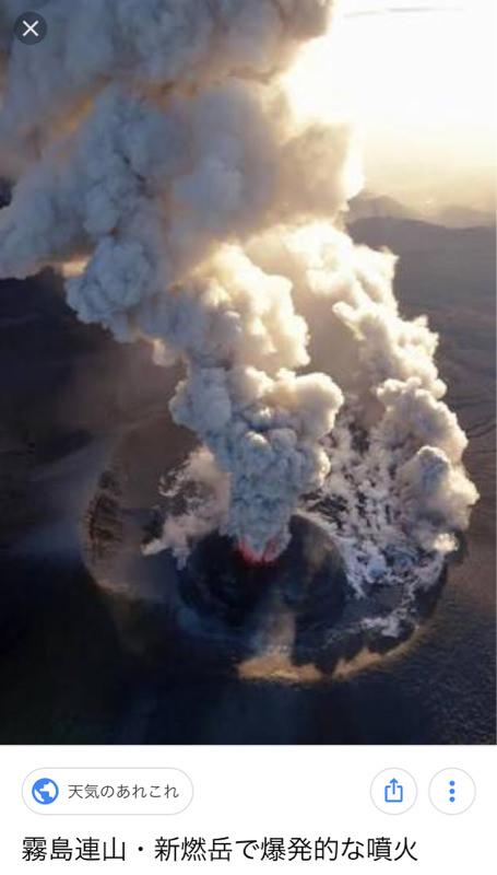 【緊急速報】霧島連山で噴火が発生!!!のサムネイル画像