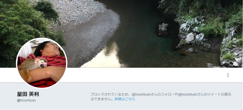 【話題】星田英利(元ほっしゃん。)がTwitterで「安倍やめろ!」発言wwwwwwwwwwwwwwwwwwwwwwwのサムネイル画像